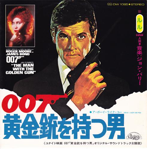 007黄金銃を持つ男.jpg