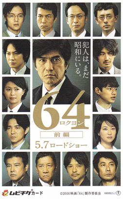 64-1ムビチケ.jpg