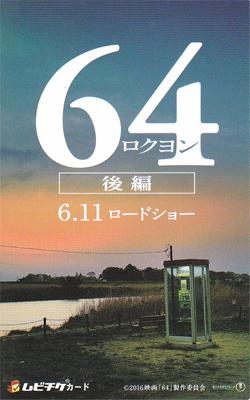 64-2ムビチケ.jpg