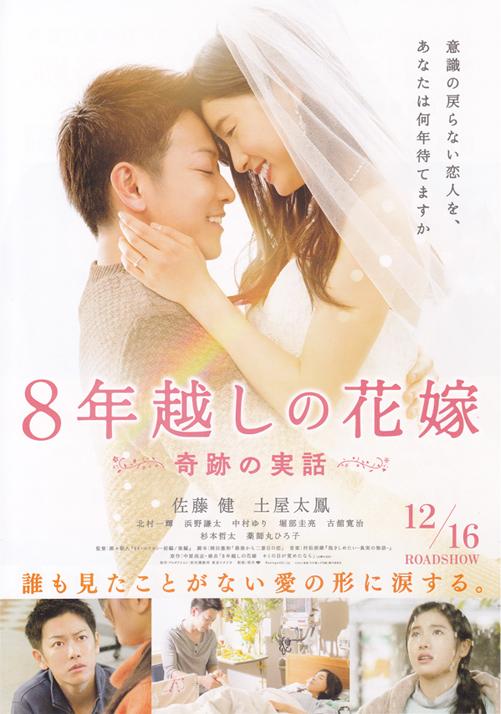 8年越しの花嫁.jpg