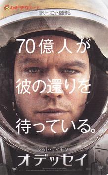 オデッセイ ムビチケ.jpg