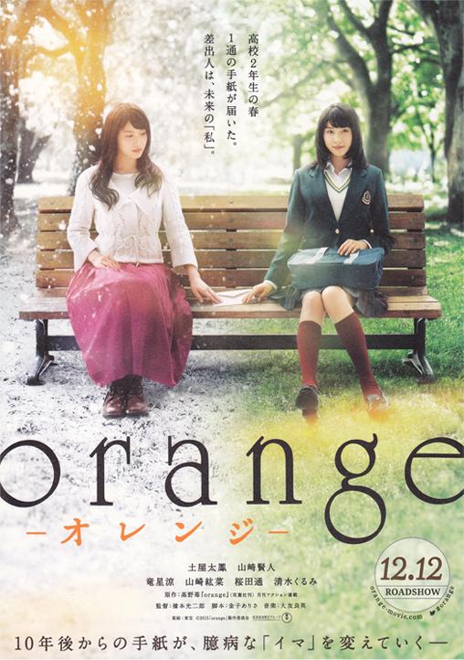 オレンジ1-2.jpg