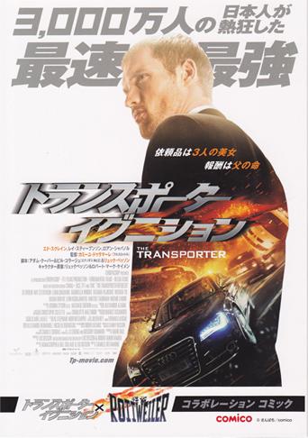 トランスポーターコラボコミック.jpg