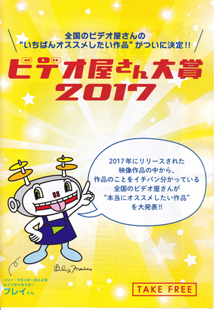 ビデオ屋さん大賞2017.jpg