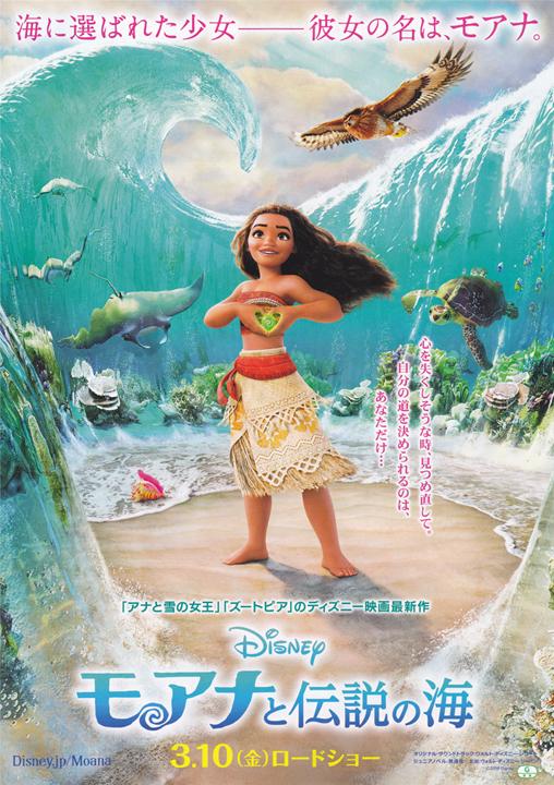 モアナと伝説の海.jpg