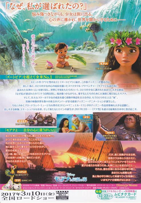 モアナと伝説の海 裏.jpg