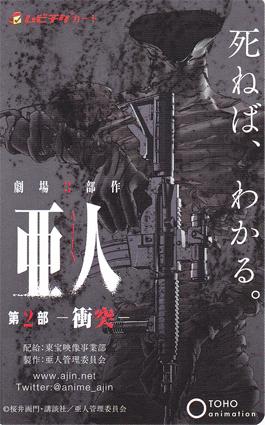 亜人2 ムビチケ.jpg