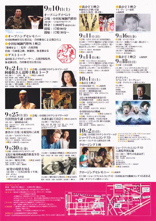 小田原映画祭スケジュール2.jpg