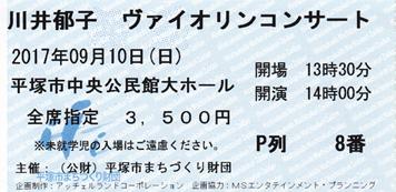 川井郁子コンサートチケット_0001.jpg