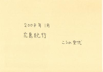 広島紀行.jpg