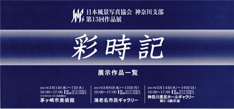 彩時記_edited-2.jpg