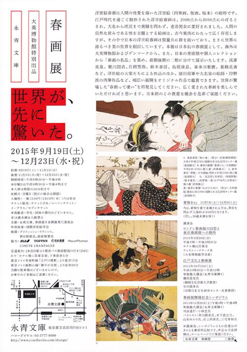 春画展3.jpg