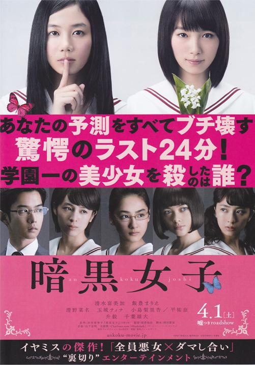暗黒女子1-2.jpg