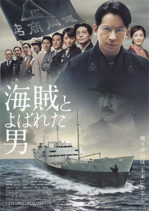 海賊と呼ばれた男2.jpg