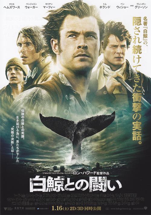 白鯨との闘い.jpg