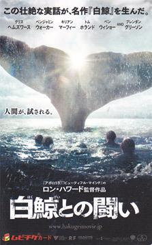 白鯨との闘いムビチケ.jpg