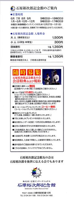 石原裕次郎記念館パンフ裏.jpg