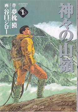 神々の山稜1.jpg