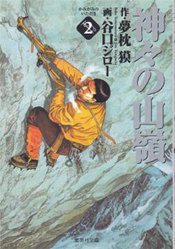 神々の山稜2.jpg