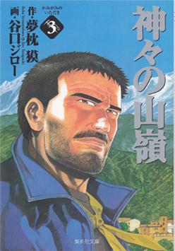 神々の山稜3.jpg