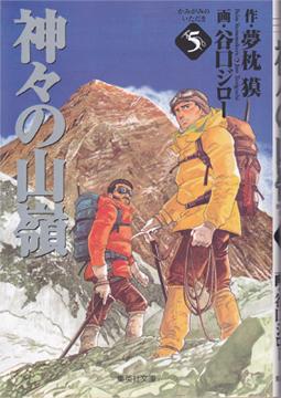 神々の山稜5.jpg