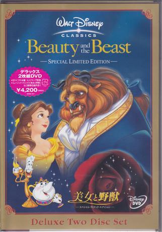 美女と野獣DVD.jpg