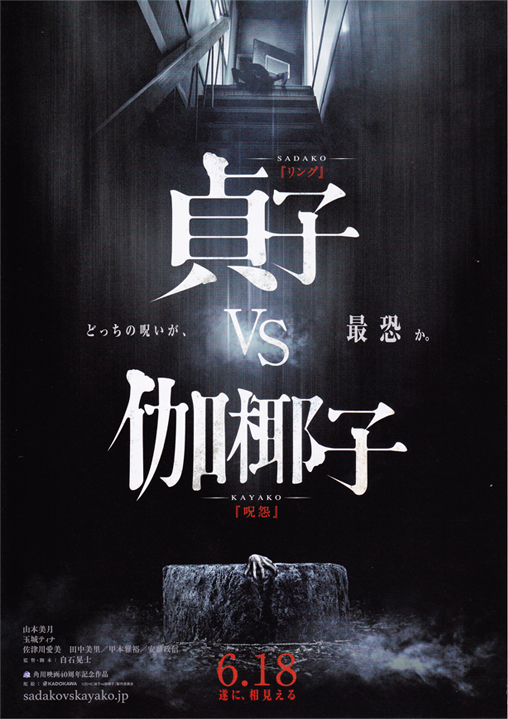 貞子VS伽椰子.jpg