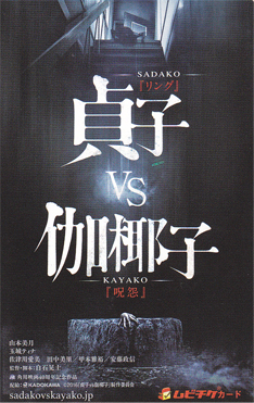 貞子VS伽椰子ムビチケ.jpg