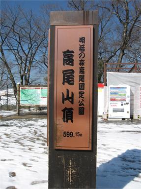 高尾山ピーク.jpg
