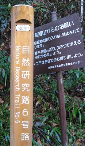 高尾山標識2.jpg