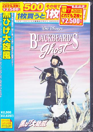 黒ひげ大旋風DVD.jpg