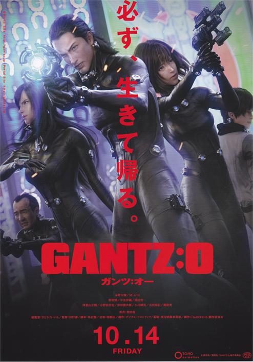 GANTZ O 1.jpg