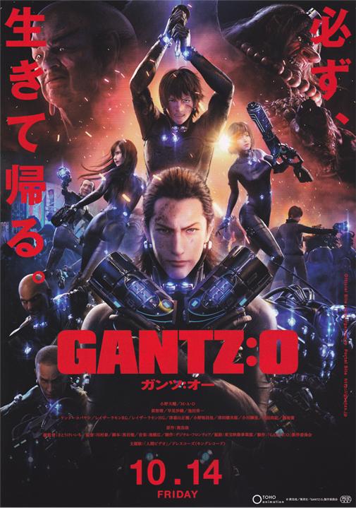 GANTZ O 2.jpg