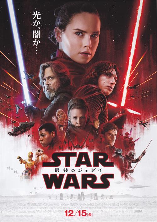 SW最後のジェダイ.jpg