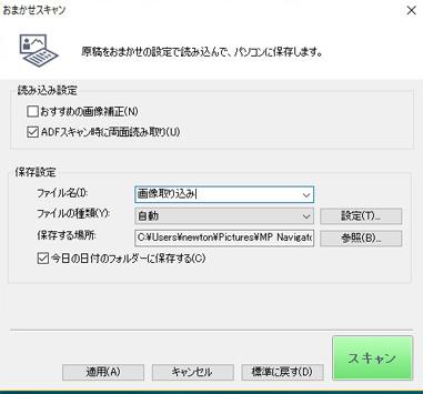 1.画像スキャン.jpg
