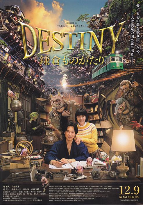 DESTINY鎌倉物語.jpg
