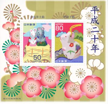 お年玉年賀切手平成20年.jpg