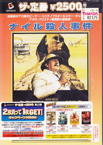 ナイル殺人事件DVD.jpg