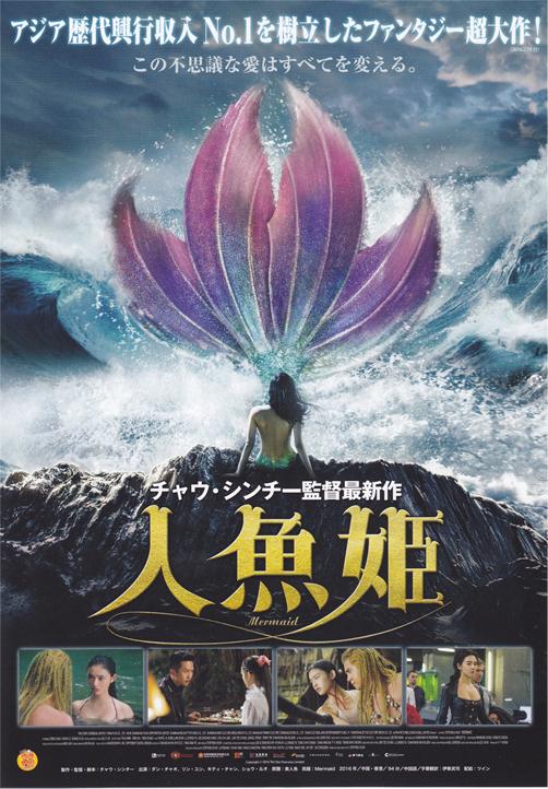 人魚姫.jpg