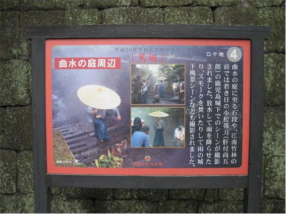 仙厳園1.jpg