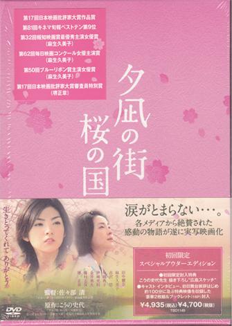 夕凪の街 桜の国_edited-1.jpg