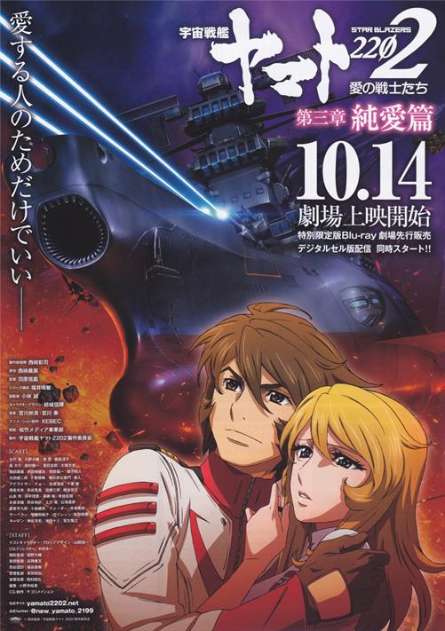 宇宙戦艦ヤマト第三章.jpg