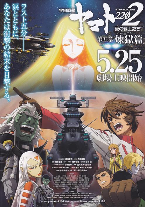 宇宙戦艦ヤマト第五章.jpg