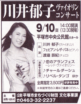 川井郁子コンサート.jpg