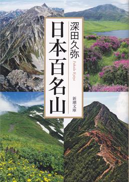日本百名山.jpg
