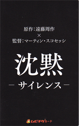 沈黙-サイレンス ムビ.jpg