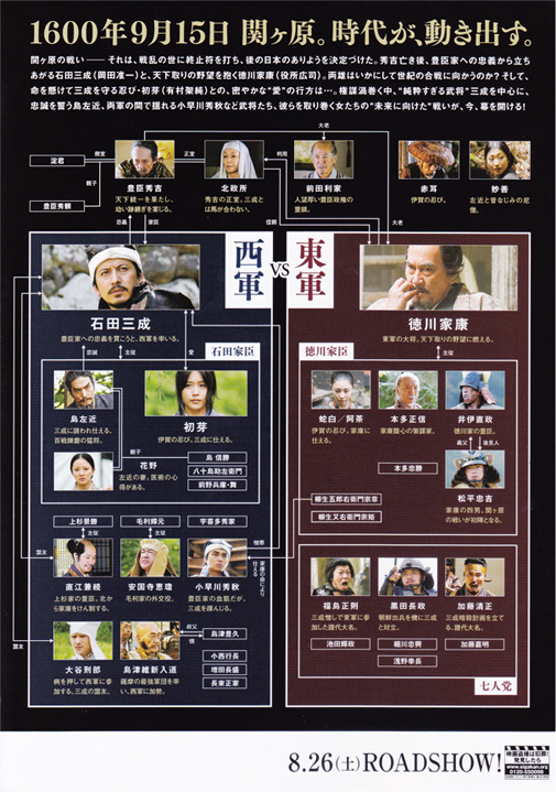 関ケ原裏.jpg