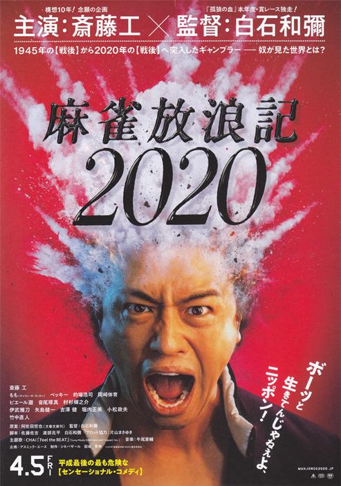麻雀放浪記2020.jpg